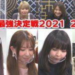【麻雀】四天王最強決定戦2021~2回戦~