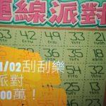 刮刮樂2021/01/02【連線派對】中獎了![宝くじ] [ロッタリー] [즉석복권][彩票] [Lottery][Scratch] [スクラッチ]