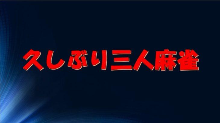 【天鳳】三人麻雀 特上八段 アドバイスください【2021/01/10】