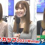 【麻雀】ロン2カップ2021winter予選A卓