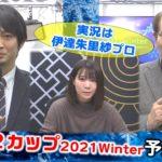 【麻雀】ロン2カップ2021winter予選B卓