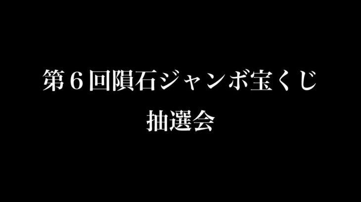 【21:00から】第6回隕石ジャンボ宝くじ抽選会