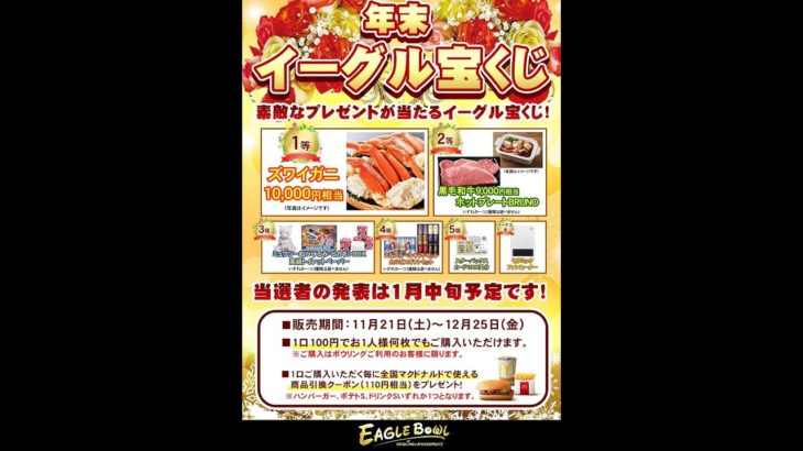 210100 宝くじ抽選会動画