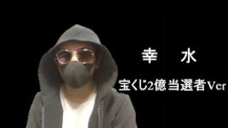 香水/瑛人【宝くじで2億円当選した人生の替え歌Ver.】幸水/ミラクルマスク