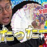【宝くじ】30万円分買ったらまさかの…!!!!!!