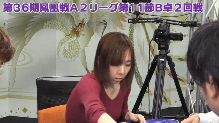 【麻雀】第36期鳳凰戦A2リーグ第11節B卓2回戦