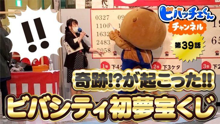 【ビバッチェくんチャンネル 第39話】~奇跡!?ビバシティ初夢宝くじ~
