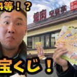安楽亭の肉宝くじ4等を食う!