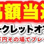【宝くじ高額当選者ロト6ロト7】シークレットオフ会開催について ※詳細事項