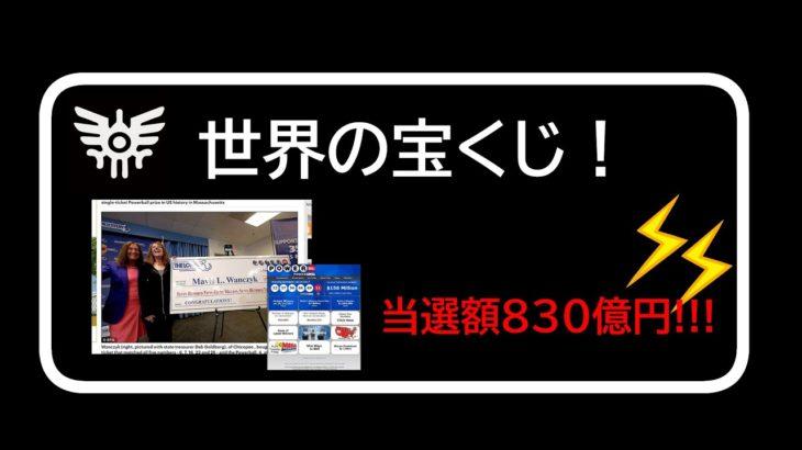 世界の宝くじ! 当選額830億円!