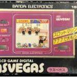 【ゲーム CM】ゲームデジタル ラスベガス (1981年)【Commercial Message las vegas】