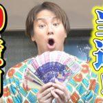 EIKOが年末ジャンボ宝くじで奇跡を起こすぜ!!