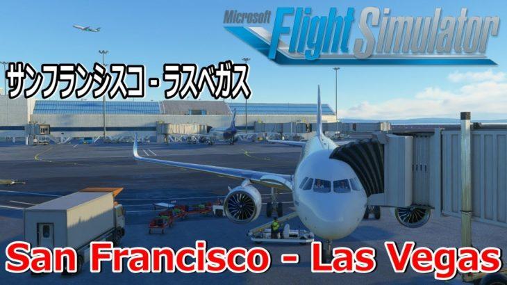 【FS2020/P3D】サンフランシスコ→ラスベガス/ San Francisco → Las Vegas【フライトシム】