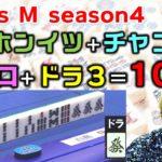 【麻雀】Focus M season4#78