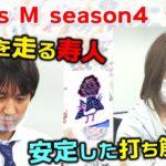 【麻雀】Focus M season4#80