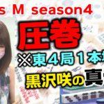 【麻雀】Focus M season4#82