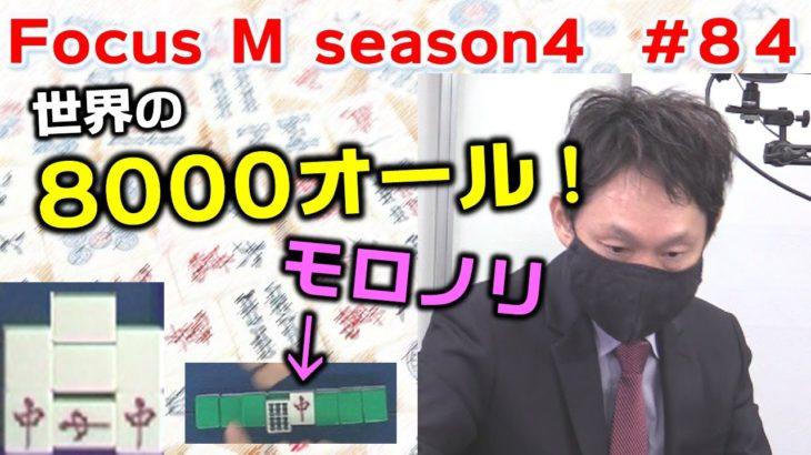 【麻雀】Focus M season4#84