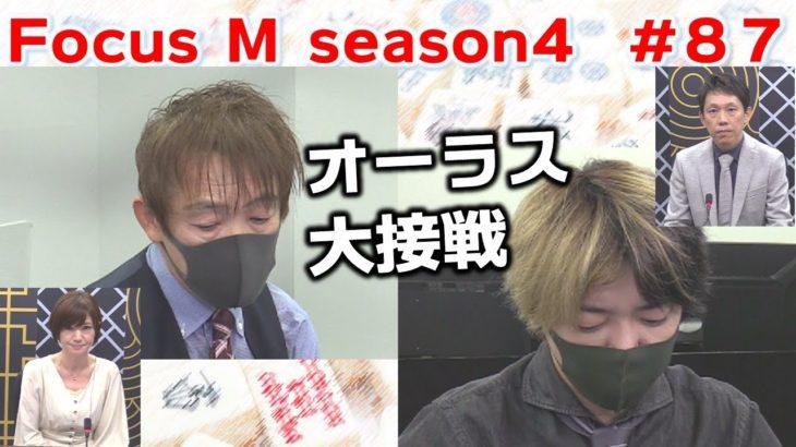 【麻雀】Focus M season4#87
