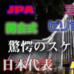ビリヤード ラスベガス JPA日本代表が参加 国歌斉唱 驚愕のスケール 2015 APA NTC開会式