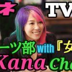 【Kana Chan TV】【ラスベガス】 カナちゃんとお菓子を食べまくった日。スイーツ部に女王がやって来た‼ムネTV⑲