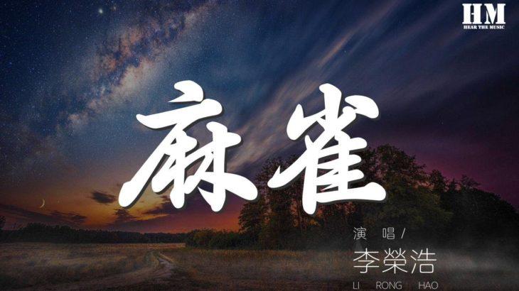 李榮浩 – 麻雀『我飛翔在烏雲之中』【動態歌詞Lyrics】