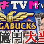 【ラスベガス】MEGABUCKSがついに出た! 16億円!($15,491,103.27) ムネTV⑳