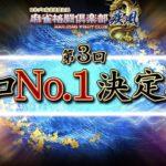 麻雀格闘倶楽部 第3回プロNo.1決定戦~予選~