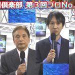 【麻雀】麻雀格闘倶楽部 第3回プロNo.1決定戦~一次予選#3~