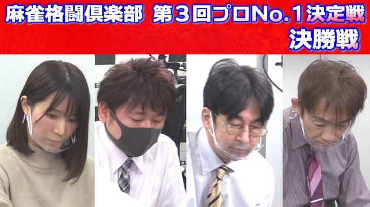 【麻雀】麻雀格闘倶楽部 第3回プロNo.1決定戦~決勝戦~