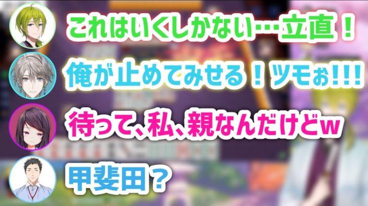 にじさんじ麻雀杯決勝戦わちゃわちゃまとめPart2【にじさんじ切り抜き】