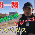 【タトゥー】井岡一翔のトレーニングinラスベガス【圧倒的解放感】