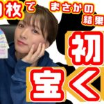 【青木理奈初体験】初夢宝くじ100枚買ってみた【結果】