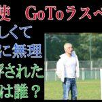 ガキ使 GoToラスベガス「痛々しくて本当に無理」と酷評されたゲストは誰?
