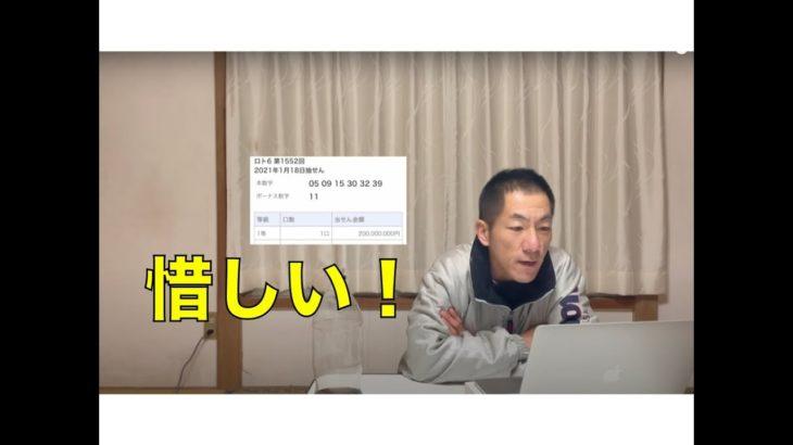 【宝くじ】ロト6のお時間!