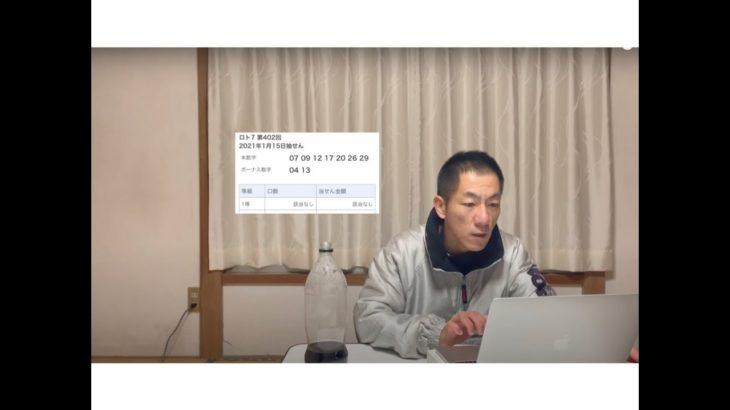 【宝くじ】ロト7に初挑戦!