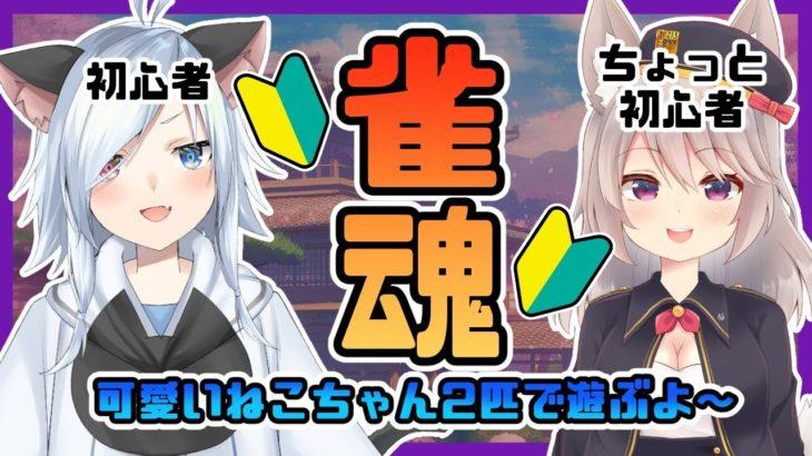 【麻雀】雀魂ありすちゃん+雛乃【コラボ+参加型】