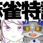 【 雀魂 】麻雀特訓【 にじさんじ / グウェル・オス・ガール視点 】