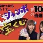 【宝くじ】罰ゲームをかけて当選金額予想対決!