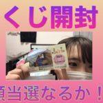 宝くじ開封😊高額当選なるか!?