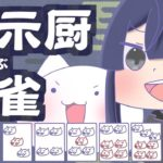 【雀魂】指示厨から学ぶ麻雀 ~初級-Ⅱ~【長尾景/にじさんじ】