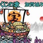 「宝くじの歌」歌唱:加賀城みゆき