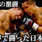【ラスベガス決戦】三浦隆司のボンバーレフト【ボクシング解説】