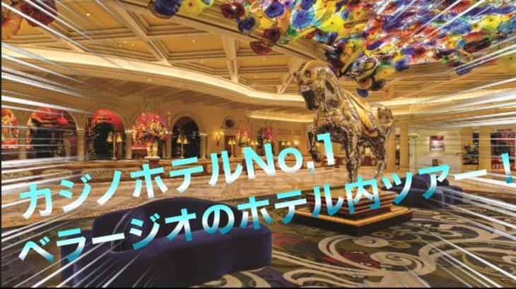 【カジノツアー】ラスベガスの有名カジノ、ベラージオのカジノツアー!アメリカのクリスマスは凄い!? ポーカーの実践動画付き見所満載!