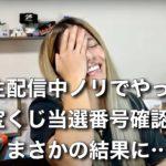 新年1発目ゆる配信!年末ジャンボ宝くじの当選番号確認したらまさかの結果に!!