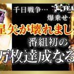 【聖闘士星矢】で大爆発!【万枚達成】なるのか!真ラスベガス大作戦vol 11