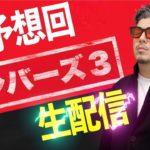 【ナンバーズ3】生配信で10000円分購入で当選目指す!!