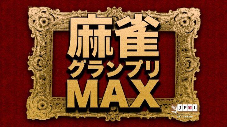 第11期麻雀グランプリMAX~一次予選D卓~
