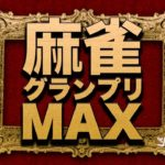 第11期麻雀グランプリMAX~二次予選B卓~