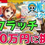 【宝くじ】ワンピーススクラッチ1万円リベンジ!100万円に挑戦!【1万円企画】