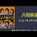 八局麻雀13 DVD番宣 【V☆パラダイス・オリジナルコンテンツ】